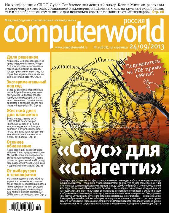 Открытые системы Журнал Computerworld Россия №23/2013 scientific computing