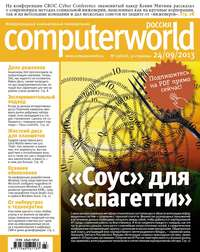 - Журнал Computerworld Россия №23/2013