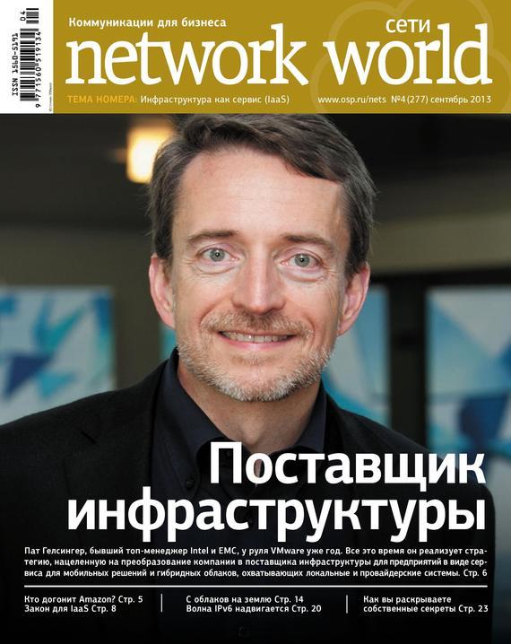 Открытые системы Сети / Network World №04/2013 network algorithms