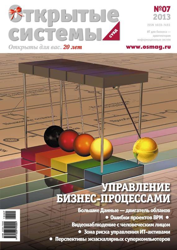 Открытые системы Открытые системы. СУБД №07/2013 видеонаблюдение
