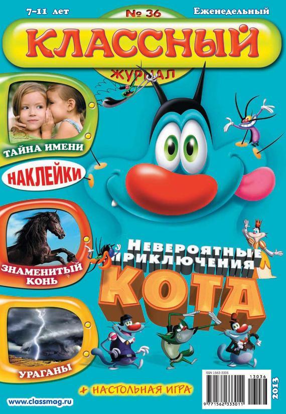 Открытые системы Классный журнал №36/2013 открытые системы классный журнал 33 2013