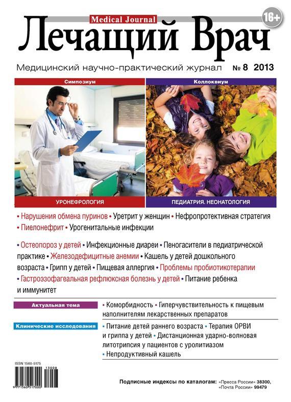 Журнал «Лечащий Врач» № 08/2013