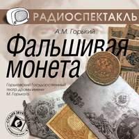 Горький, Максим  - Фальшивая монета (спектакль)
