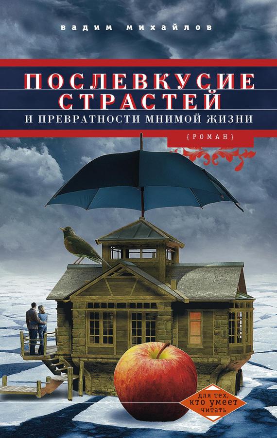 Вадим Михайлов бесплатно