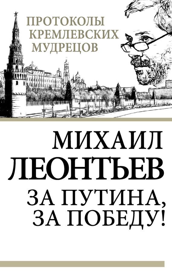 За Путина, за победу! - Михаил Леонтьев