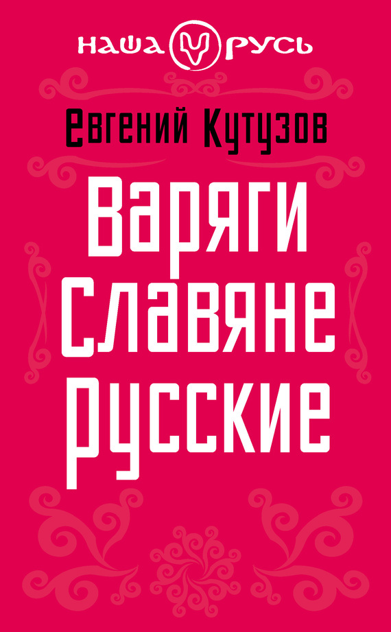 Евгений Кутузов Варяги. Славяне. Русские книги эксмо да скифы мы откуда есть пошла русская земля