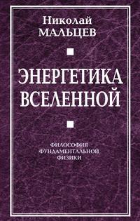 Мальцев, Николай  - Энергетика Вселенной. Философия фундаментальной физики