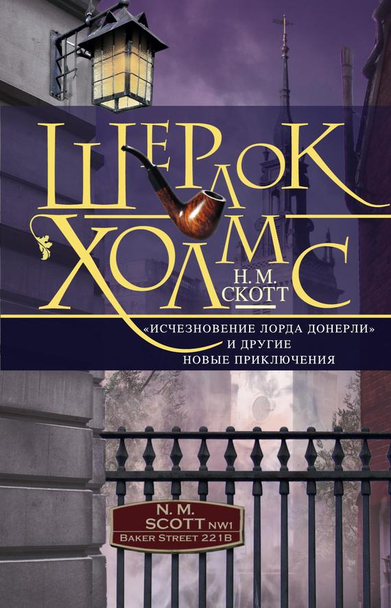 Шерлок Холмс. «Исчезновение лорда Донерли» и другие новые приключения - Н. М. Скотт