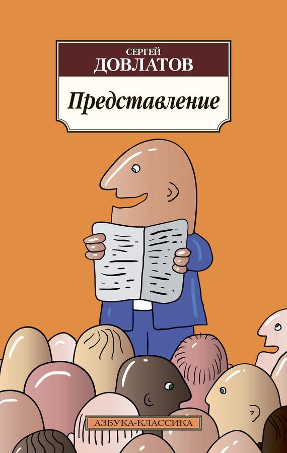 Сергей Довлатов Представление (сборник)