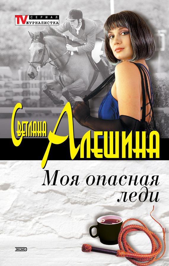 Светлана Алешина Моя опасная леди (сборник) светлана алешина срочно в номер сборник