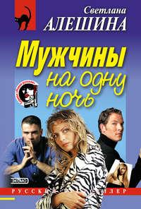 Алешина, Светлана  - Мужчины на одну ночь