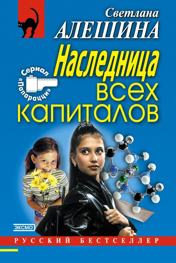 Скачать Наследница всех капиталов бесплатно Светлана Алешина