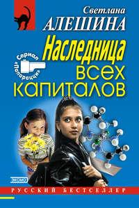 Алешина, Светлана  - Наследница всех капиталов
