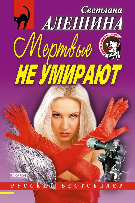Светлана Алешина Мертвые не умирают (сборник) светлана алешина срочно в номер сборник