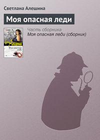 Алешина, Светлана  - Моя опасная леди (сборник)