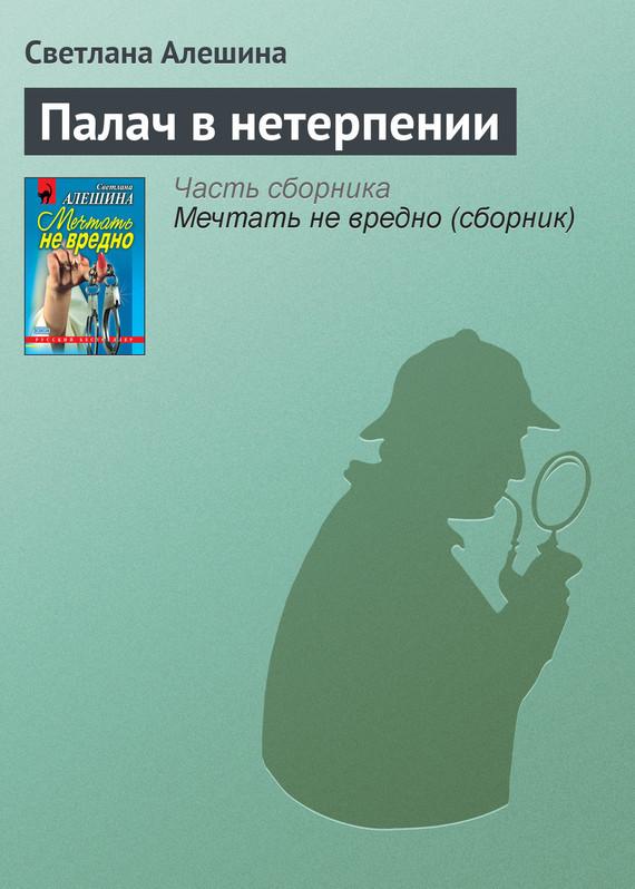 Обложка книги Палач в нетерпении, автор Алешина, Светлана