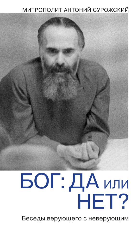 митрополит Антоний Сурожский Бог: да или нет? Беседы верующего с неверующим