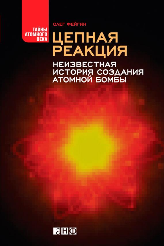 Олег Фейгин. Цепная реакция. Неизвестная история создания атомной бомбы