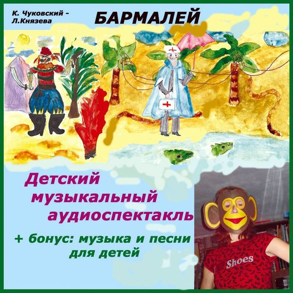 Корней Чуковский Бармалей (спектакль) чуковский к бармалей книга панорамка