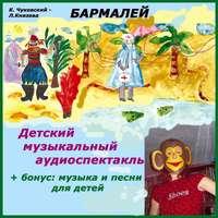 Чуковский, Корней  - Бармалей (спектакль)