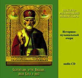 Людмила Князева Николо-Радовицкий монастырь (Историко-музыкальный очерк)
