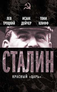 Троцкий, Лев  - Сталин. Красный «царь» (сборник)