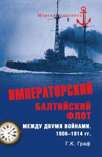 Граф, Г. К.  - Императорский Балтийский флот между двумя войнами. 1906–1914 гг.