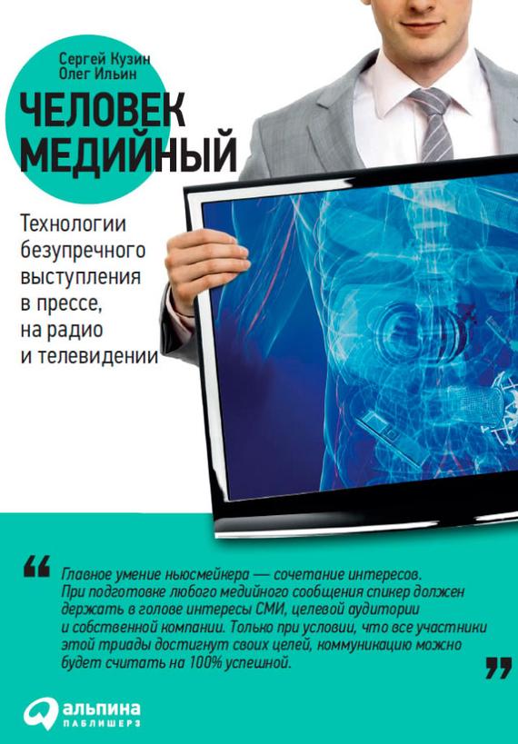 Сергей Кузин бесплатно