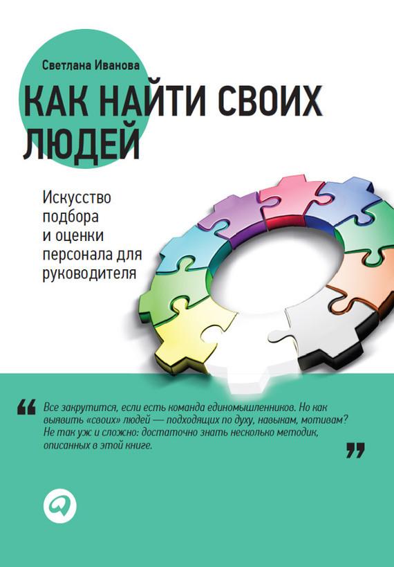 занимательное описание в книге Светлана Иванова