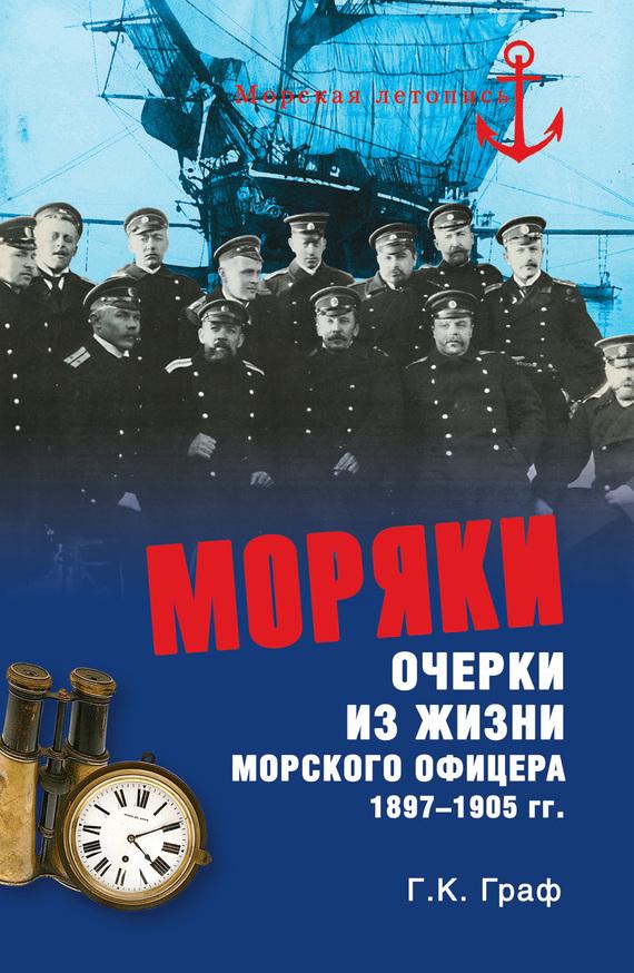 Гаральд Граф - Моряки. Очерки из жизни морского офицера 1897-1905 гг.