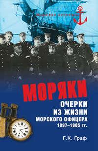 Граф, Г. К.  - Моряки. Очерки из жизни морского офицера 1897-1905 гг.