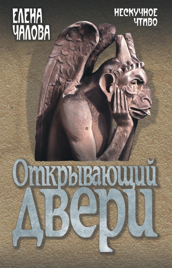 Елена Чалова Открывающий двери чалова елена сицилийское наследство