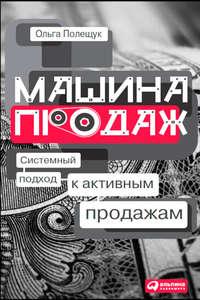Полещук, Ольга  - Машина продаж. Системный подход к активным продажам