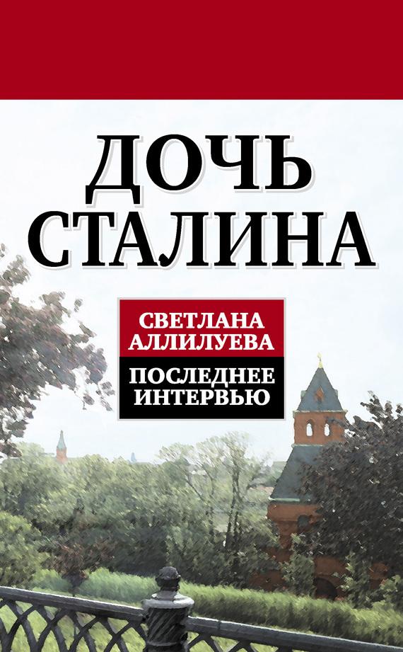 Дочь Сталина. Последнее интервью (сборник) - Светлана Иосифовна Аллилуева