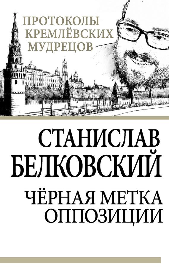 Черная метка оппозиции - Станислав Белковский