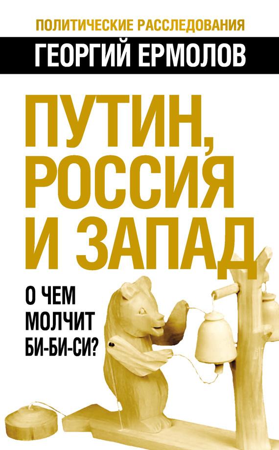 Георгий Ермолов Путин, Россия и Запад. О чем молчит Би-Би-Си? книги эксмо геноцид русских на украине о чем молчит запад