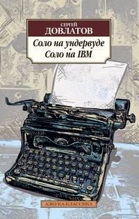 Довлатов, Сергей  - Соло на ундервуде. Соло на IBM