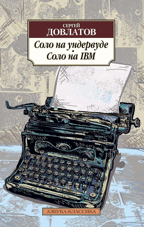 Дон кихот скачать pdf сервантес