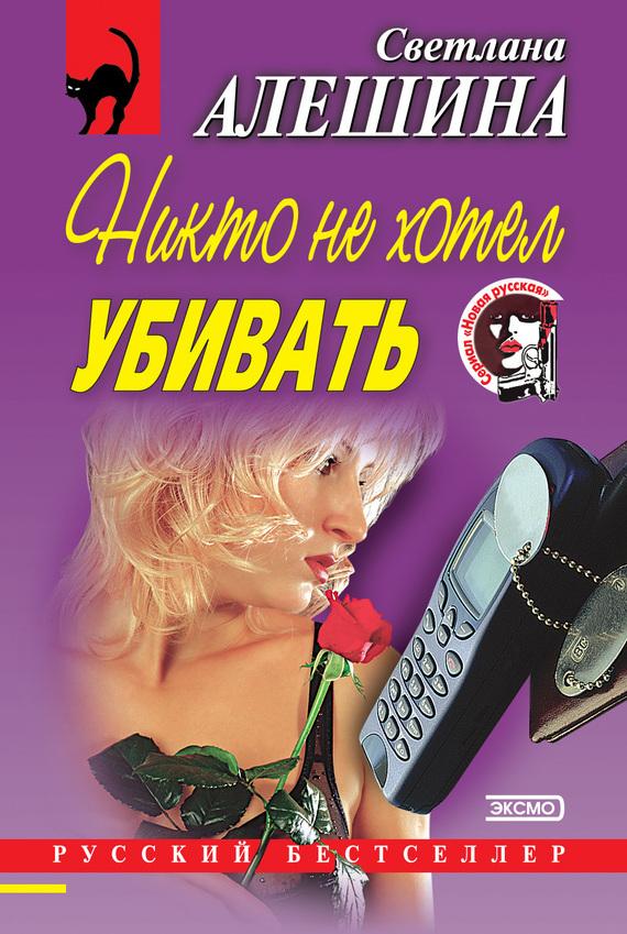 Светлана Алешина Никто не хотел убивать (сборник) светлана алешина все началось с нее сборник