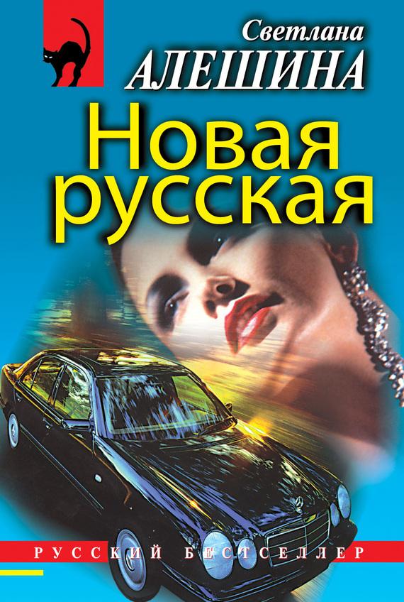 Светлана Алешина Новая русская (сборник) светлана алешина мимо кассы сборник