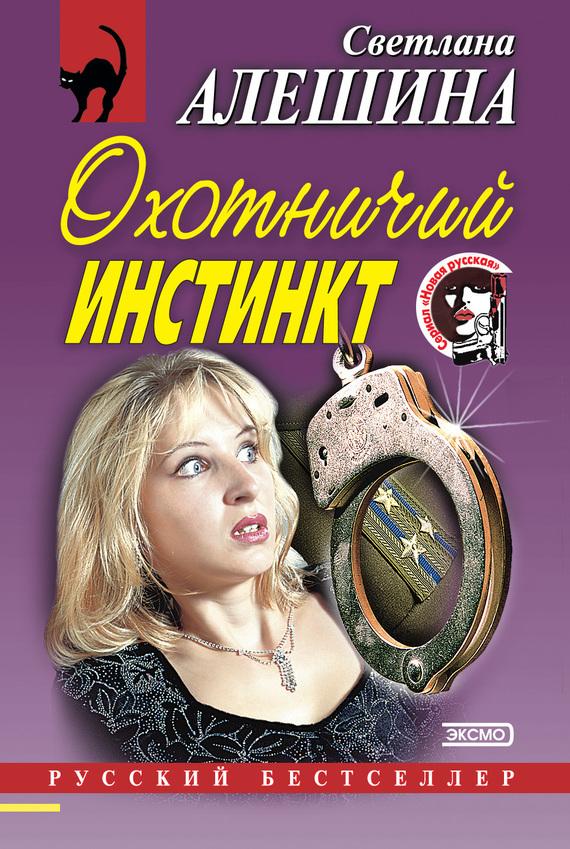 Светлана Алешина Охотничий инстинкт (сборник)
