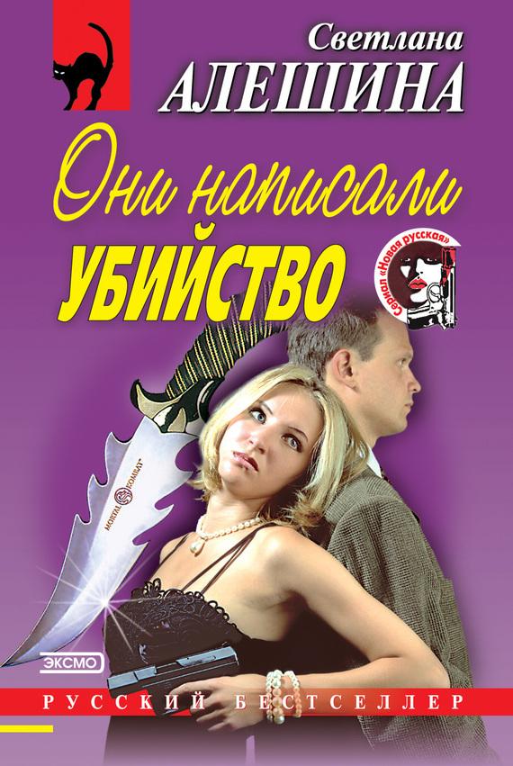 Светлана Алешина Они написали убийство (сборник) светлана алешина срочно в номер сборник