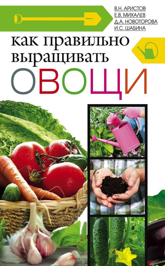 Д. А. Новоторова Как правильно выращивать овощи семена картофеля по беларуси в минске купить