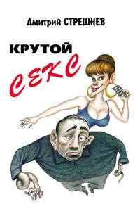 Стрешнев, Дмитрий  - Крутой секс