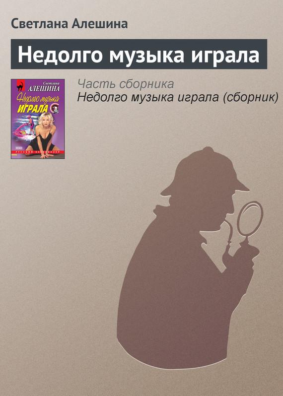 Светлана Алешина Недолго музыка играла олег ольхов рыба морепродукты на вашем столе