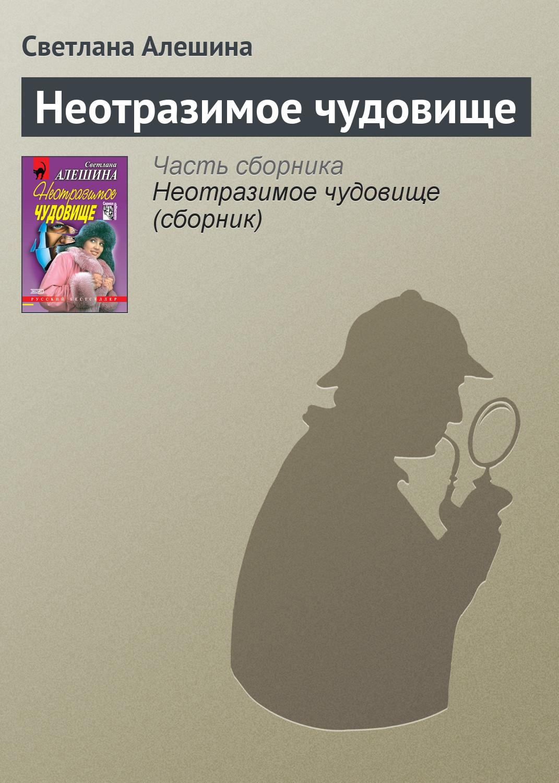 Светлана Алешина Неотразимое чудовище жильбер рено исцеление воспоминанием