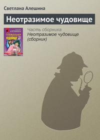 Алешина, Светлана  - Неотразимое чудовище (сборник)