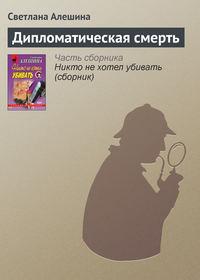 Алешина, Светлана  - Дипломатическая смерть