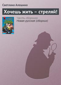 Алешина, Светлана  - Хочешь жить – стреляй!