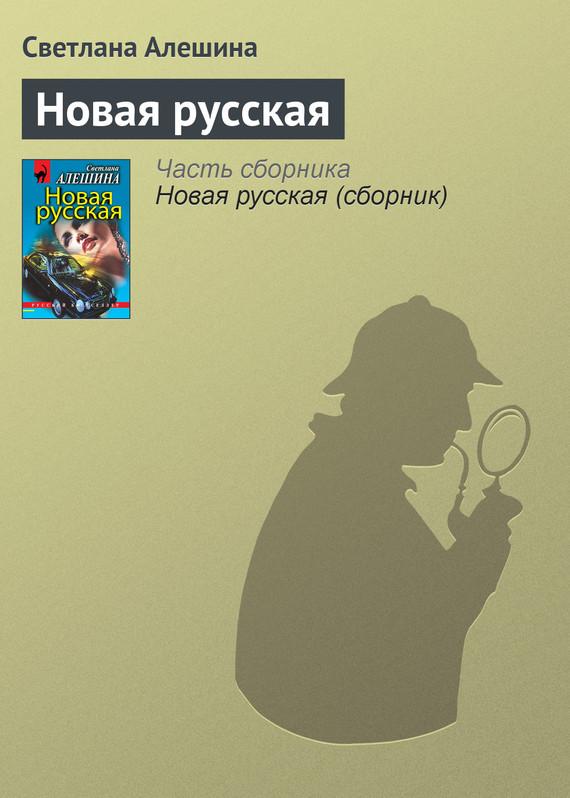 Светлана Алешина Новая русская